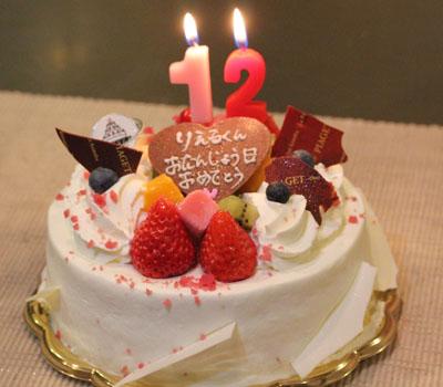 RYEL 12歳ケーキ