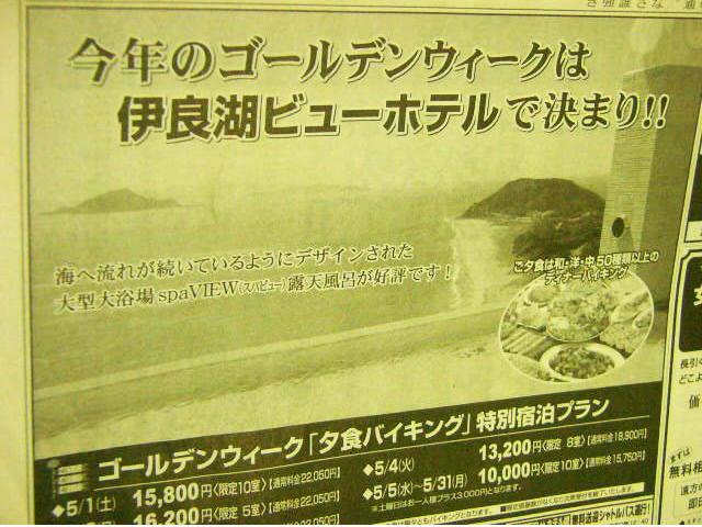 伊良湖ビューホテル「夕食バイキング」宿泊プラン(中日新聞2010年4/17)<br />