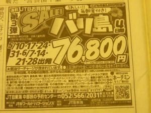 バリ島4日間76800円