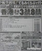 ③香港3・4日間32800円