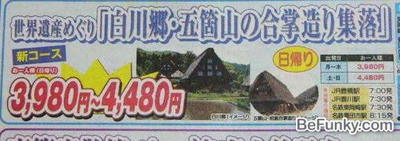 日帰り!3980円白川郷・五箇山の合掌造り集落(中日新聞2010年5/15)