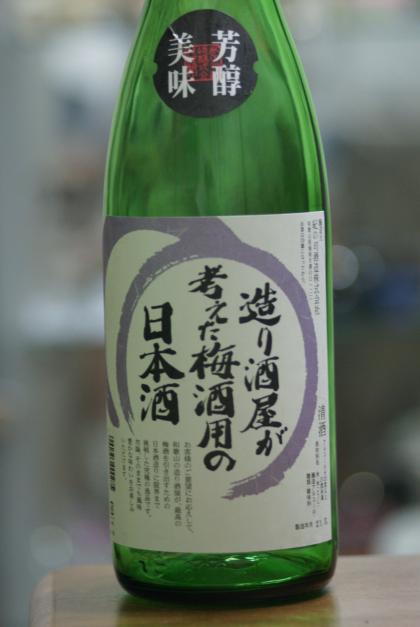 造り酒屋が考えた梅酒用の日本酒