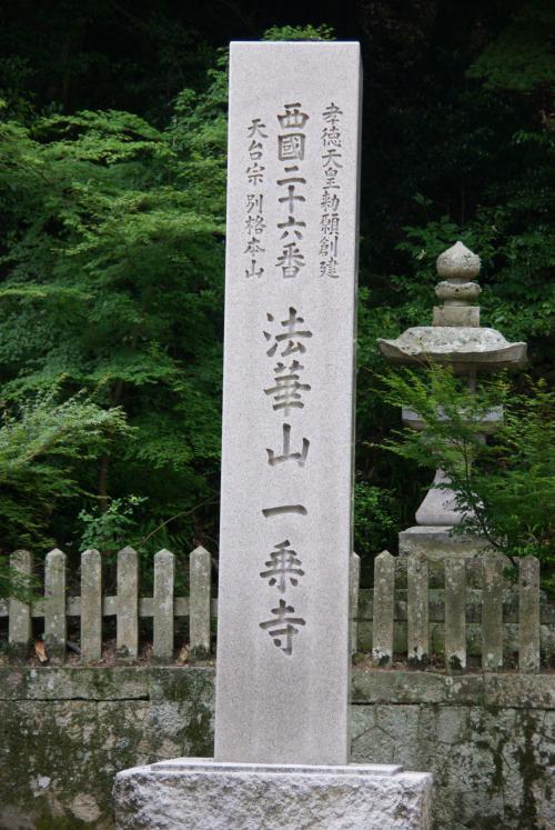 法華山一乗寺1