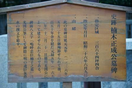 湊川神社3