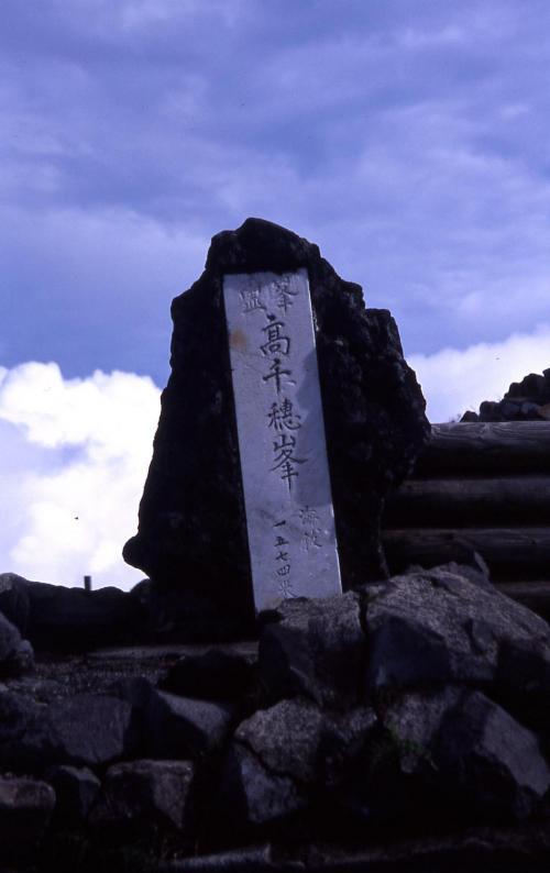 高千穂峰3