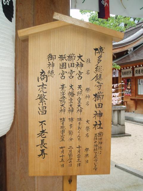 博多櫛田神社3