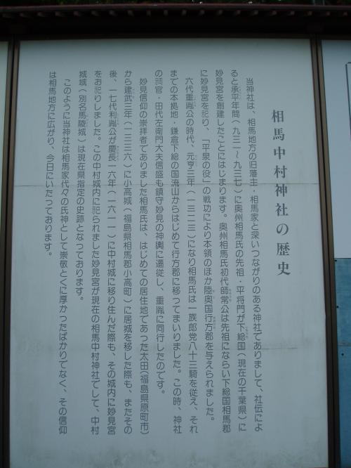 相馬中村神社1