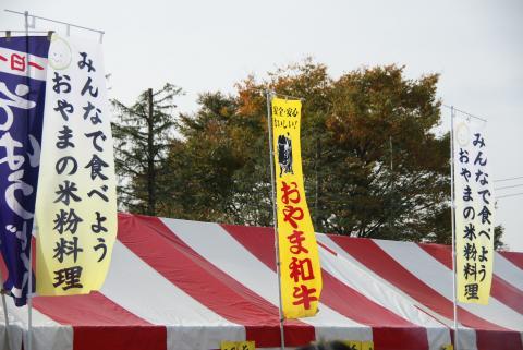 小山農業祭