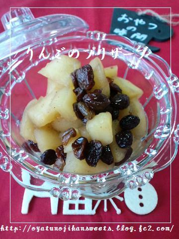 りんごのプリザーブ