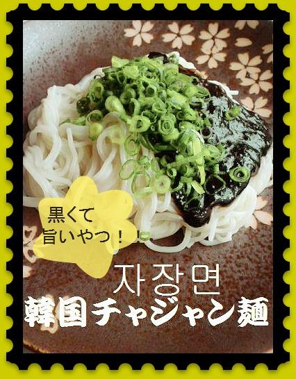 チャジャン麺