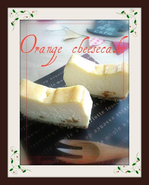 オレンジチーズ2