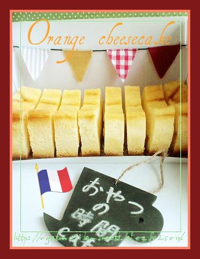 オレンジチーズ