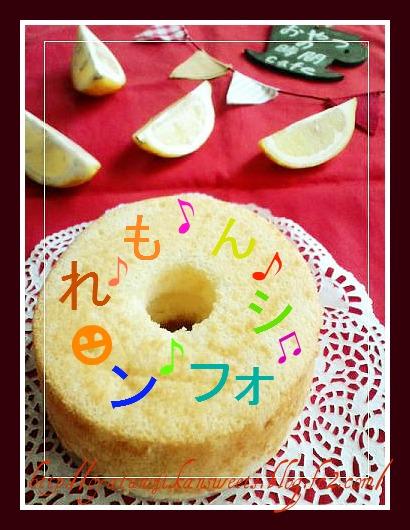 レモンシフォン