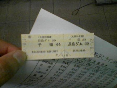 千頭駅切符