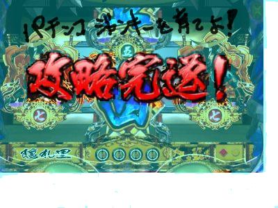 snap_pachi88_201042191131.jpg