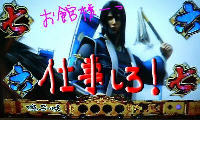 snap_pachi88_20105422512.jpg