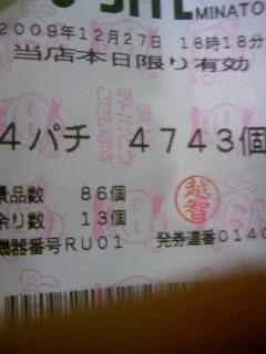 091227_182304.jpg