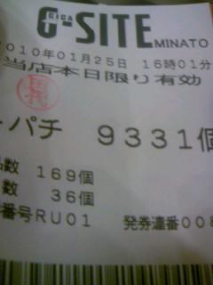 100125_160729.jpg