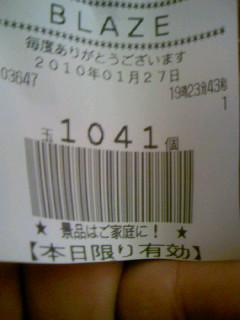 100127_192857.jpg