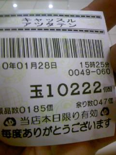 100128_152646.jpg