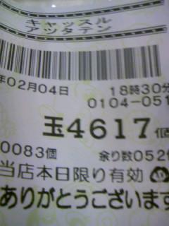 100204_183247.jpg