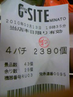 100213_194250.jpg