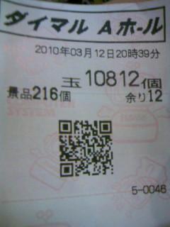 100312_204129.jpg