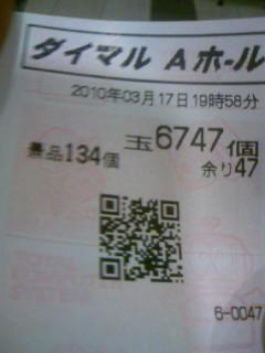100317_200016.jpg