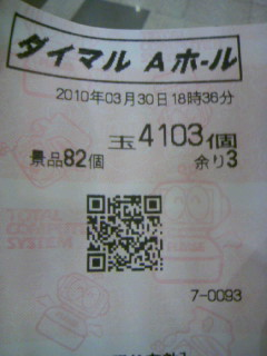 100330_183814.jpg