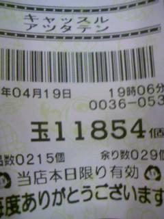 100419_190829.jpg