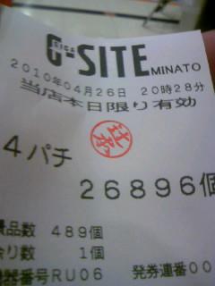 100426_203300.jpg