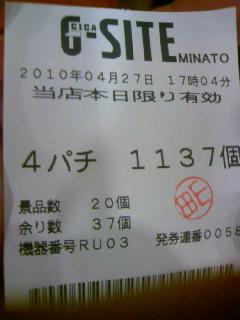 100427_170907.jpg
