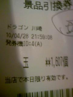 100428_220154.jpg
