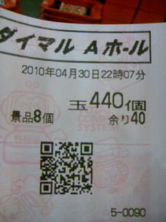 100430_221016.jpg