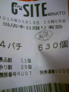 100513_151112.jpg