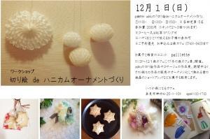 fuyunomoricafe2013ws.jpg