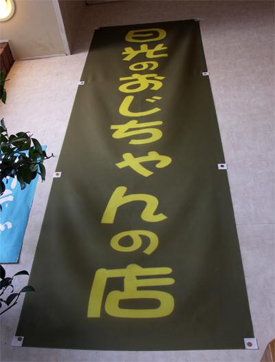 のぼり旗(日光のおじちゃんの店)