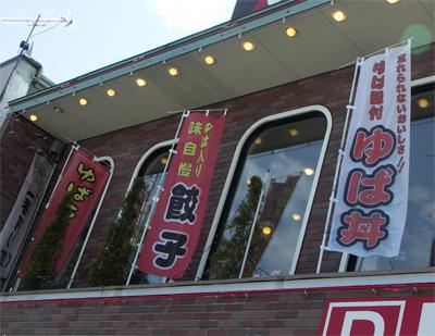 のぼり旗(飲食店用)