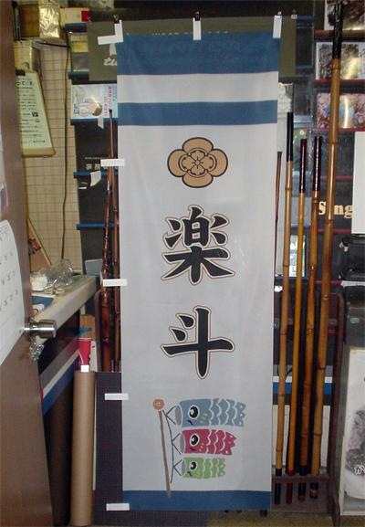 「こどもの日」用のぼり旗