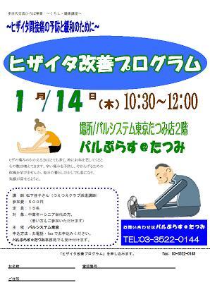 2010114ひざイタ改善