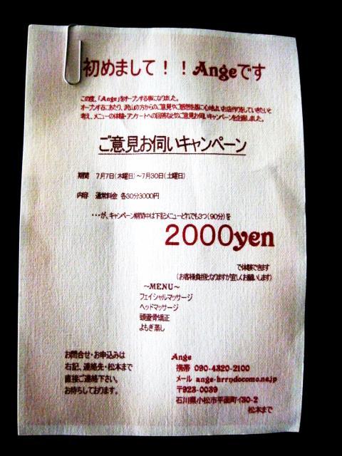 004_convert_20110728220731.jpg