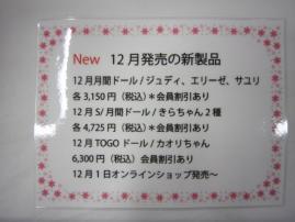 22.10.17 サンクス大阪 001