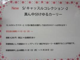 22.10.17 サンクス大阪 036