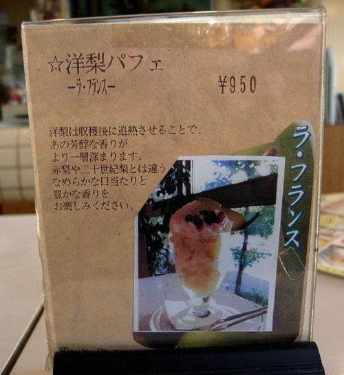 fukunagacupc4.jpg