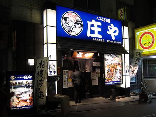 odawarashihoya3.jpg