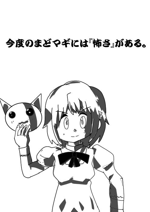 マギカ☆ボーグ
