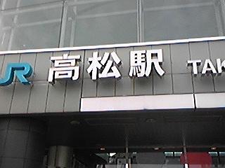 091119高松駅