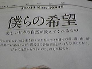 120102朝日新聞