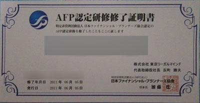 AFP認定研修修了署名書1106