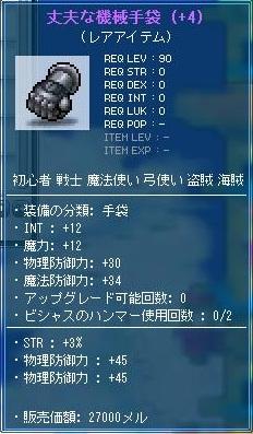 Maple120326_081906.jpg